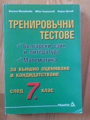 Тренировъчни тестове за 7 клас
