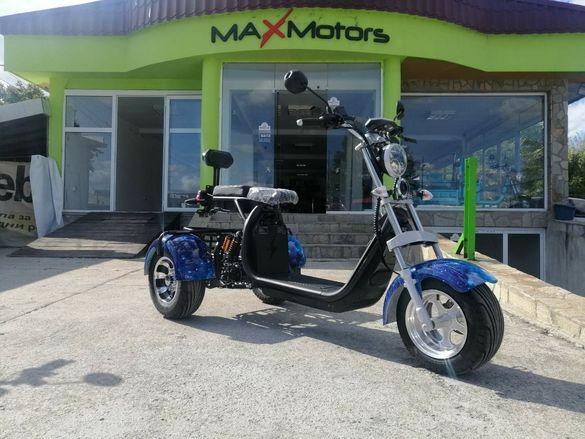 Електрическа Триколка MaxMotors HARLEY 1500W СКУТЕР