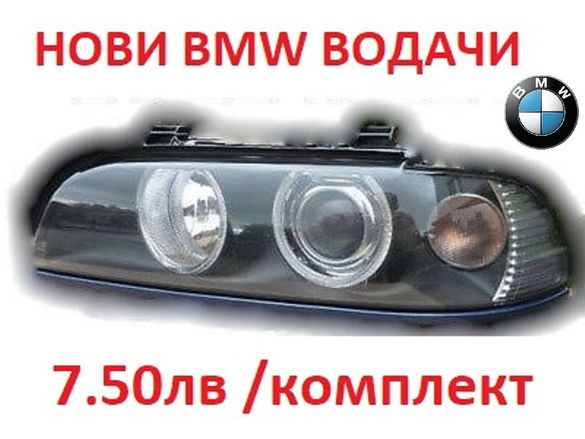 Комплект Водачи Щипки Фарове BMW 5 Серия e39 Държачи 1995-2003 HELLA