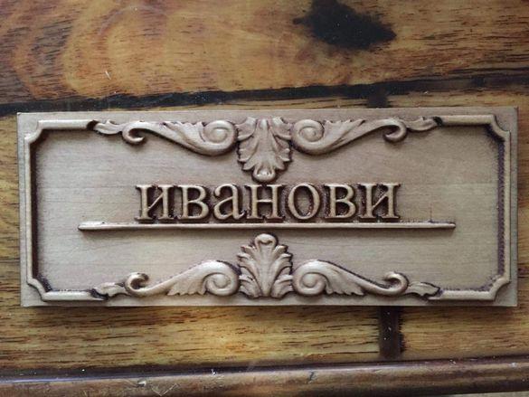 табелка за врата (дърворезба)