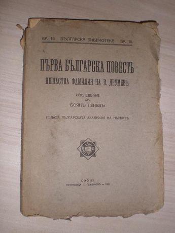 Първа бълг. повестъ - 1929 г.