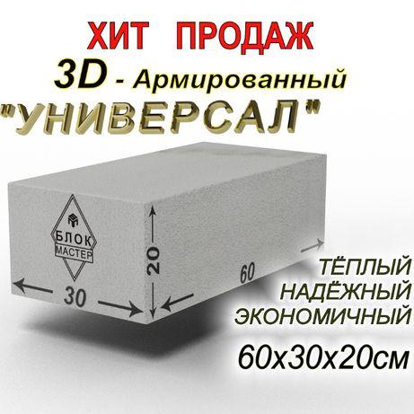 Пеноблок, газоблок, теплоблок армированный в Шымкенте газаблоки