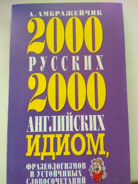 Русско-английский словарь идиом и пословиц