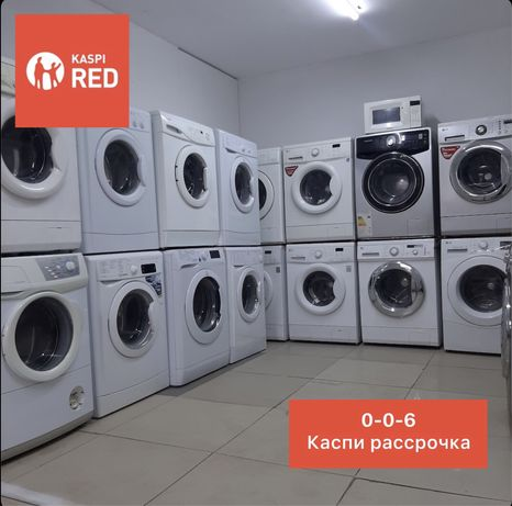 Стиральная машина в рассрочку или KASPI RED