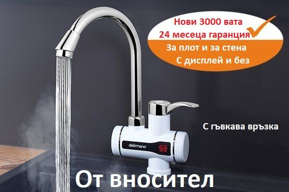 Delimano Нагревател за вода 3000w Нови 24м гаранция с Дисплей и Без