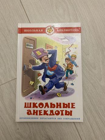 Книга Школьные анекдоты