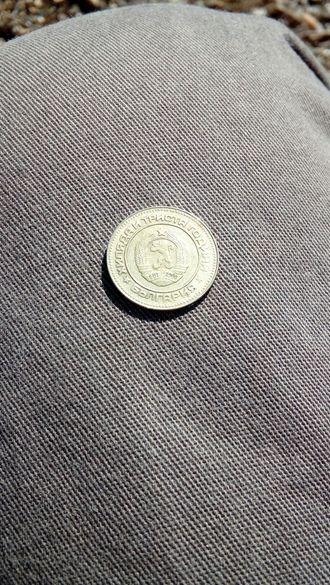 10 стотинки от 1981