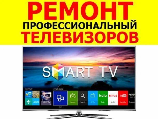 Сервисный центр МАСТЕРОК предлагает услуги по ремонту телевизоров.