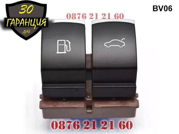 Бутон Бутони Копче Отваряне Багажник И Резервоар VW Passat B6 CC EOS
