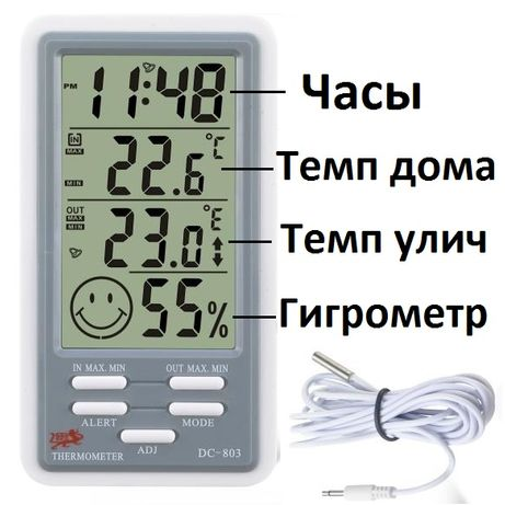 Метеостанция. Температура и влажность дома и на улице.Быстрая доставка