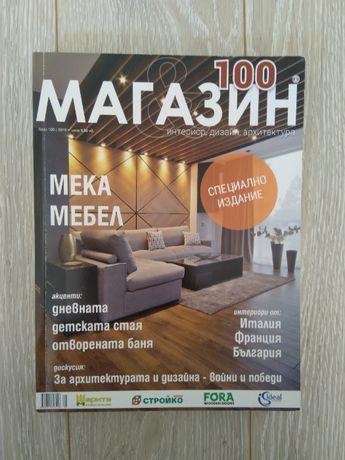 """5 бр. списания за обзавеждане и мебели """"Магазин"""""""