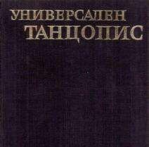 Универсален танцопис, К. Харалампиев, К. Дженев