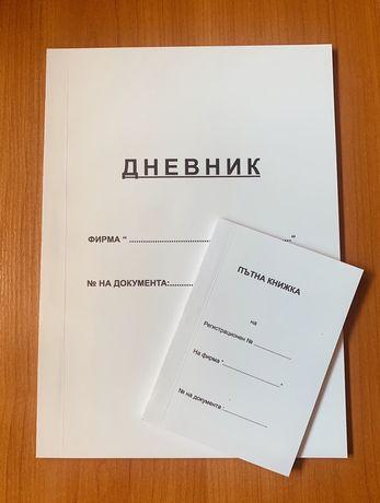 Дневник и пътна книжка за фирмени номера-комплект