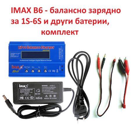 IMAX B6 комбинирано универсално зарядно за батерии, с баланс