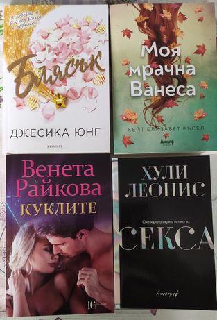 Нови книги на ниски цени