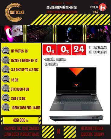 Мощный игровой ноутбук HP Vectus16/Ryzen 5/16Gb/RTX3050!NOTIKI Шымкент