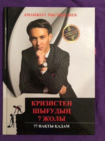 Книга для ораторов