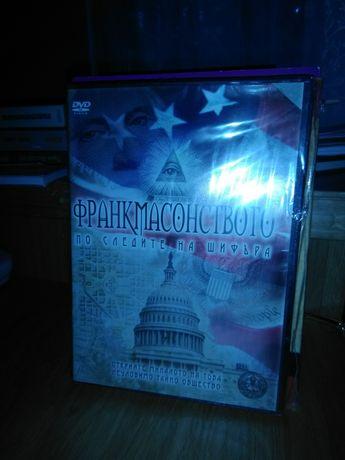 Наследниците на тамплиерите Франкмасонството - книга + DVD