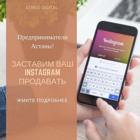 Заставим Ваш Instagram продавать. Ведение бизнес-страницы в Инстаграм