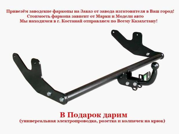 Фаркоп для Вашего авто На ЗАКАЗ /Электрика в ПОДАРОК!/ в Атырау