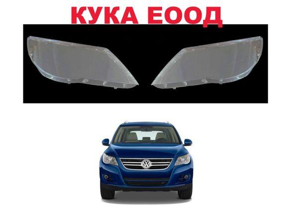 Комплект Стъкла / Капаци за фарове на VW Tiguan ( ляв и десен )