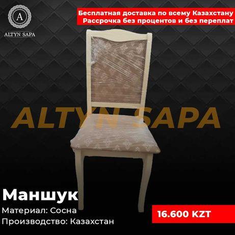 """Стулья """"МАНШУК"""" Казахстанского производство прямо со склада"""