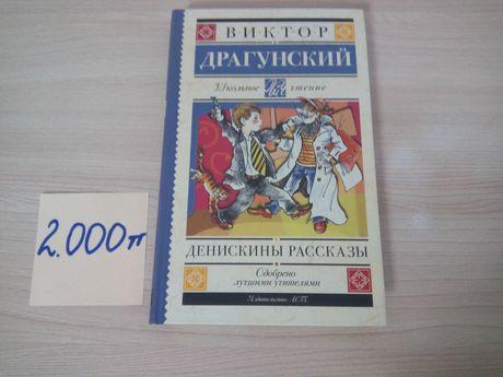 """Книга В.Драгунский  """" Денискины рассказы """""""