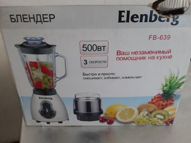 Срочно  продам БЛЕНДЕР Elenberg