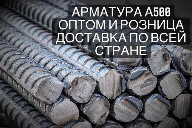 АРМАТУРА РФ оптом и розница доставка по КАЗАХСТАНУ.