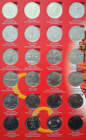 Полная коллекция юбилейных рублей СССР