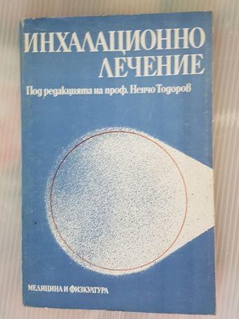 Учебници -Медицина