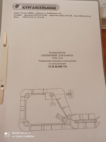 Продам Скребковый транспортёр для уборки навоза ТСН-3-Б