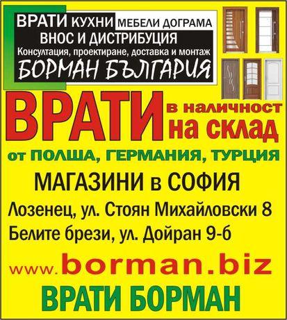 Врати БОРМАН - полски, украински и немски интериорни и турски входни