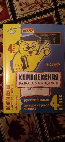 Рабочая тетрадь 4 класс по русскому языку