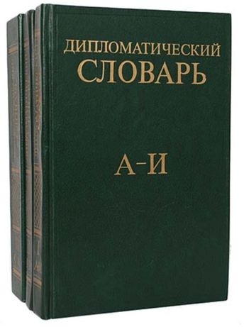 Дипломатический словарь