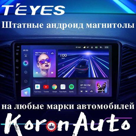 TEYES android ШГУ, большой выбор на разные марки авто!!!