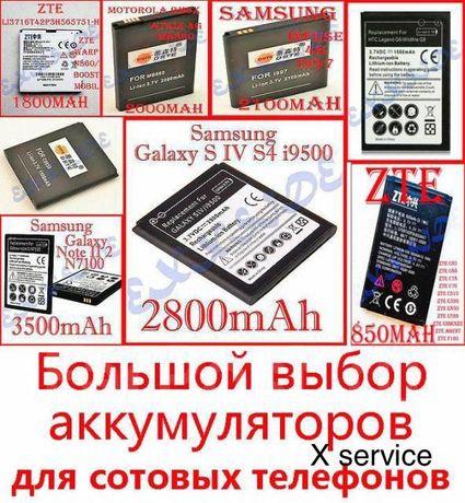 Аккумуляторы, Батарейки на все виды сотовых