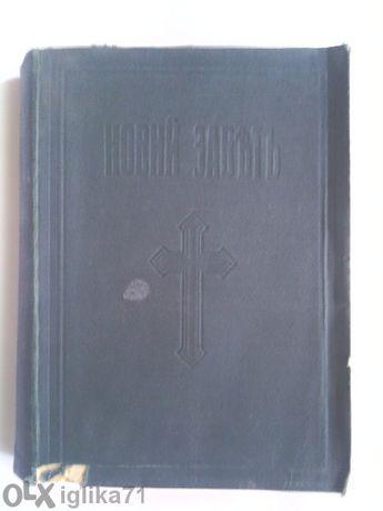 Продавам Новий Заветъ 1925г.