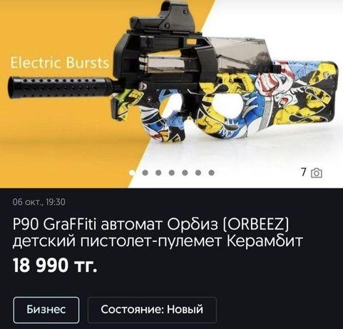 Срочно продам игрушечный автомат P90 на шариках ОРБИЗ!