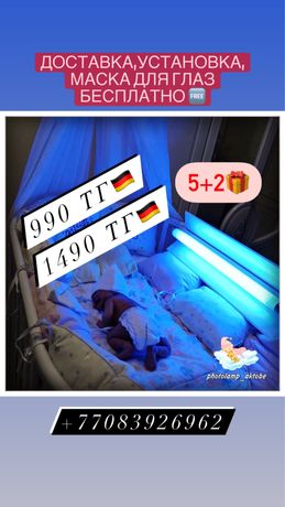 (от 700тг) Фотолампа от Желтушки /Фотолампы /Лампы от желтушки