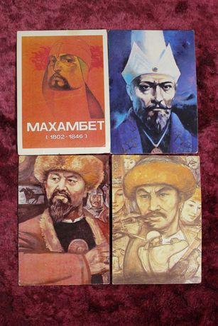Календарики 1993 года Казахские исторические личности