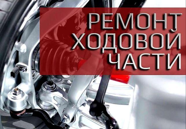 Промывка чистка автопечек. Замена и ремонт радиаторов ремонт ходовой