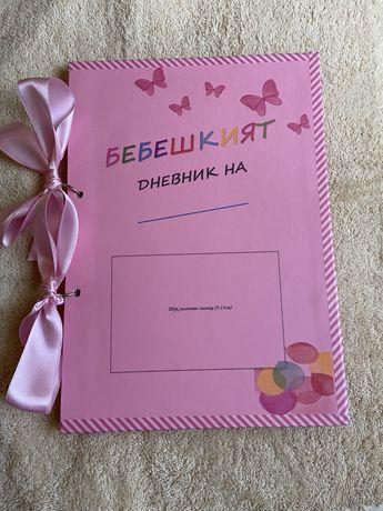 Бебешки дневник
