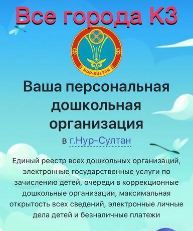 Официальное направление в государственный детский садик