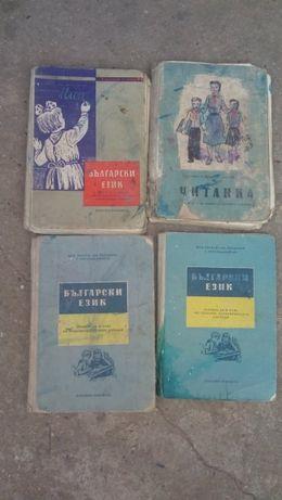 Стари учебници и книга