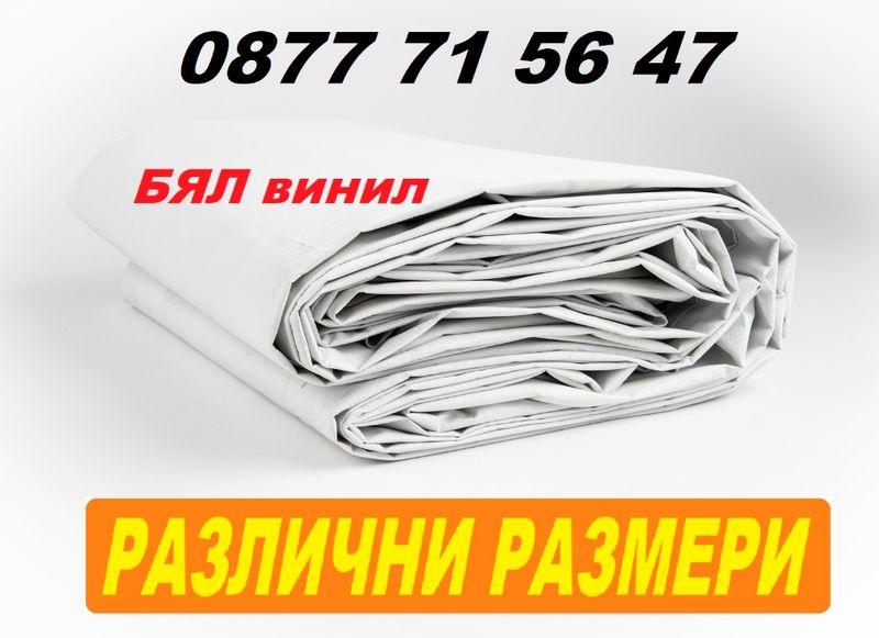 Билборд бял винил 2м/3.20м/4м/8м/10м платно платнище завеса билборди гр. Пловдив - image 1
