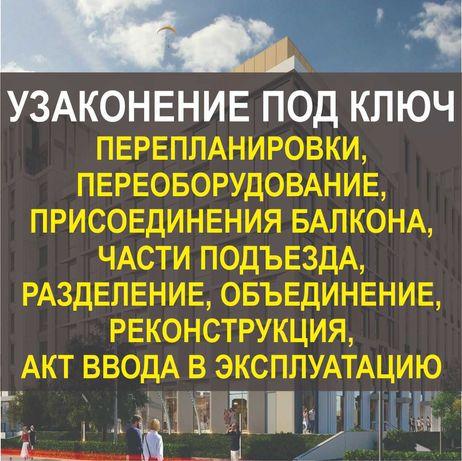 Узаконение перепланировки, переоборудование под ключ Астана