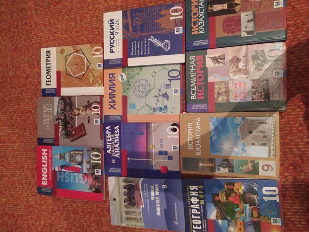 Книги за 10 класс