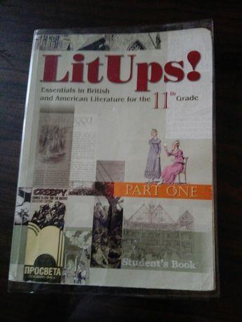 Учебник по Английски - литература