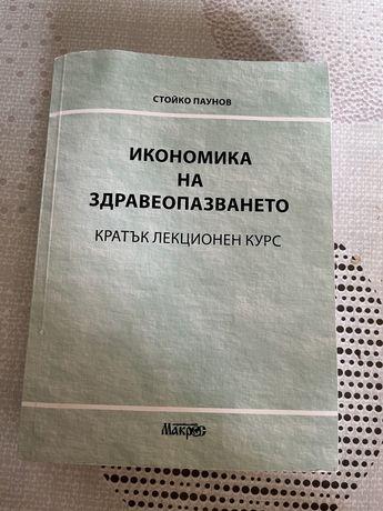 Учебник по икономика на здравеопазването